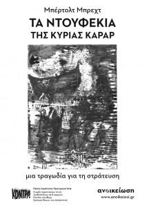 karrar_poster_black_30