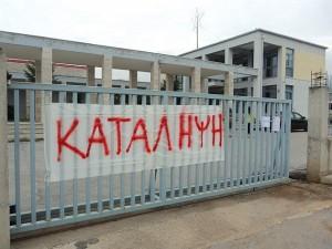 katalhpsh_15_sxoleia