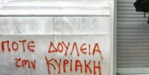 pote_douleia_tin_kyriaki_7-347x176