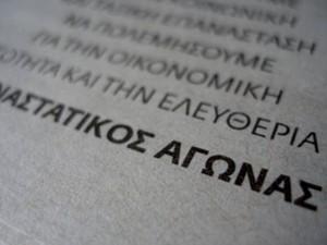 73811-epanastatikos-agwnas