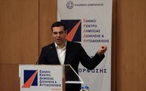 aleksis-tsipras-ethniko-kentro-dimosias-dioikisis