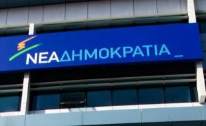 nea-dhmokratia-ktirio_2