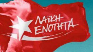 LAIKI_ENOTITA