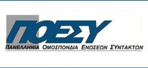 poesy-864x400_c