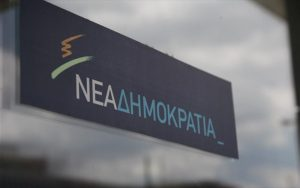 nea-dimokratia-sima-logotupo