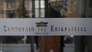 symboulio_epikrateias