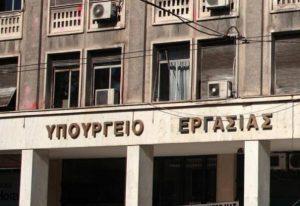 ypoyrgeio_ergasias