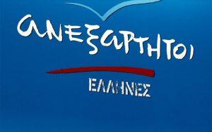aneksartitoi-ellines-logotupo-sima