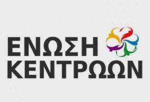 enosi_kentroon