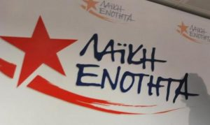 lae_laiki_enotita_logo_sima_0