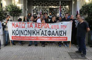 Ξενοδοχοϋπάλληλοι έχουν αποκλείσει το υπουργείο Τουρισμού ενώ έχουν αναρτήσει πανό στην πρόσοψη του, Τετάρτη 12 Οκτωβρίου 2016. Σε κατάληψη των γραφείων του υπουργείου Τουρισμού προχώρησαν νωρίς το πρωί της Τετάρτης μέλη του ΠΑΜΕ και εργαζόμενοι στον Τουρισμό αντιδρώντας στις ρυθμίσεις για το ασφαλιστικό τους . ΑΠΕ-ΜΠΕ/ΑΠΕ-ΜΠΕ/Παντελής Σαίτας