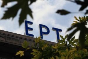 Τα αρχικά της ΕΡΤ, στο Ραδιομέγαρο της Αγίας Παρασκευής τη Δευτέρα 8 Ιουνίου 2015. Λίγες μέρες πριν την επίσημη ημερομηνία επαναλειτουργίας της ΕΡΤ που έχει ανακοινώσει η διοίκηση, έφυγε η πινακίδα που έγραφε «ΝΕΡΙΤ» κι έμειναν μόνο τα γράμματα «ΕΡΤ» από την πρόσοψη του ραδιομεγάρου της Αγίας Παρασκευής. Εργαζόμενοι «αποκαθήλωσαν» τα γράμματα «Ν» και «Ι», αφήνοντας πλέον το «ΕΡΤ» να σηματοδοτεί την επαναλειτουργία του δημόσιου ραδιοτηλεοπτικού φορέα της χώρας.  ΑΠΕ-ΜΠΕ/ΑΠΕ-ΜΠΕ/ΣΥΜΕΛΑ ΠΑΝΤΖΑΡΤΖΗ