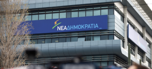 nea-dimokratia-syggrou2