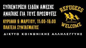 syntagma-eidh