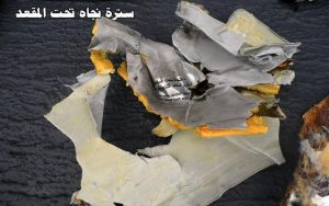 oi-protes-fotografies-apo-ta-suntrimmia-tou-aeroskafous-tis-egyptair