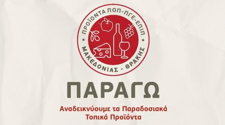 Αποτέλεσμα εικόνας για «ΠΑΡΑΓΩ» του Υπουργείου Μακεδονίας Θράκης