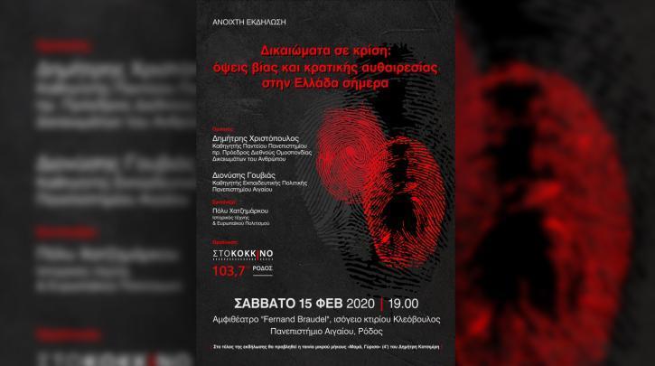 Σήμερα η εκδήλωση του Κόκκινου Ρόδου «Δικαιώματα σε κρίση